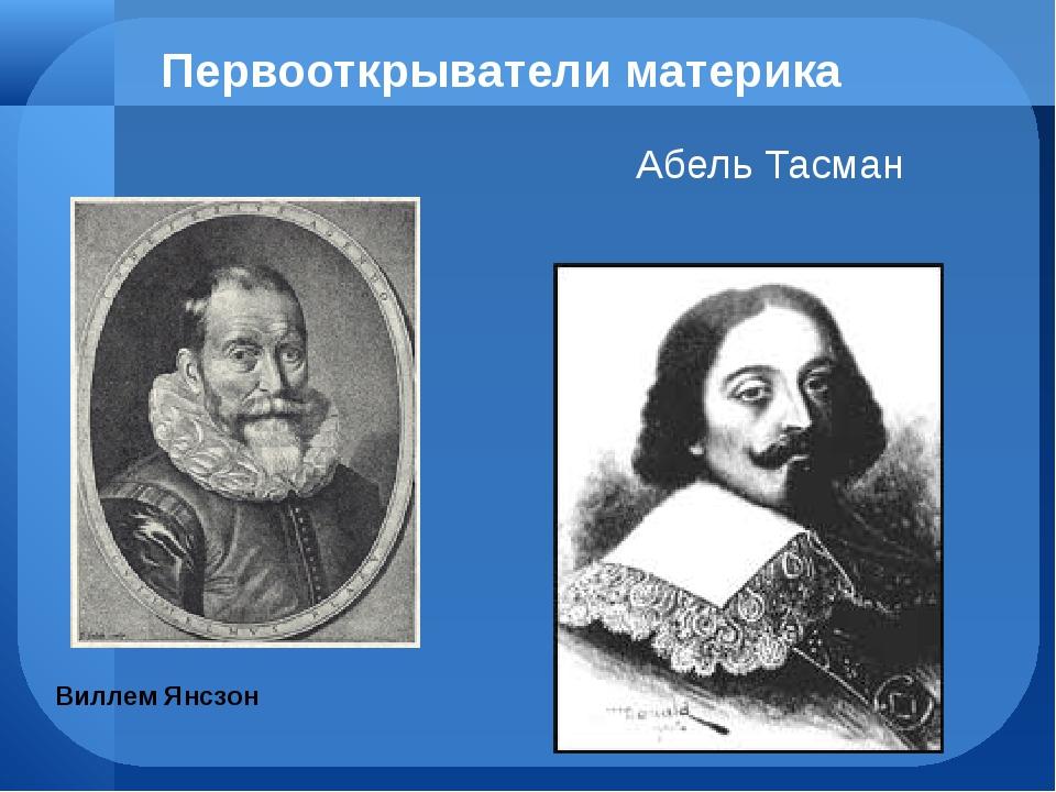 Первооткрыватели материка Абель Тасман Виллем Янсзон