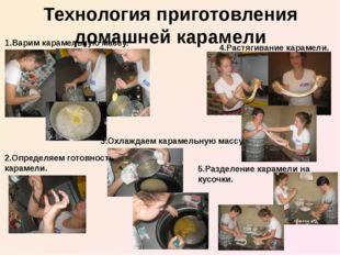 5.Разделение карамели на кусочки. Технология приготовления домашней карамели