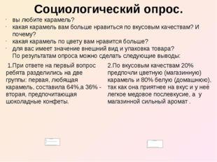 Социологический опрос. вы любите карамель? какая карамель вам больше нравитьс