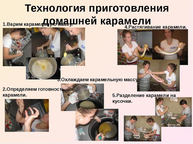 5.Разделение карамели на кусочки. Технология приготовления домашней карамели...