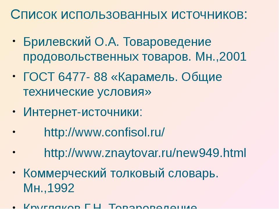 Список использованных источников: Брилевский О.А. Товароведение продовольстве...