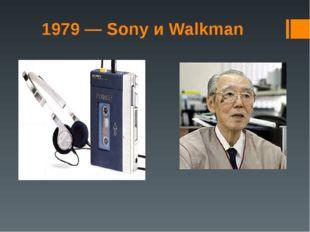 1979 — Sony и Walkman