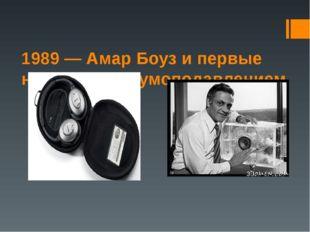 1989 — Амар Боуз и первые наушники с шумоподавлением