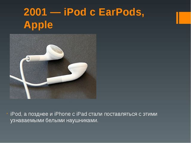 2001 — iPod с EarPods, Apple iPod, а позднее и iPhone с iPad стали поставлять...