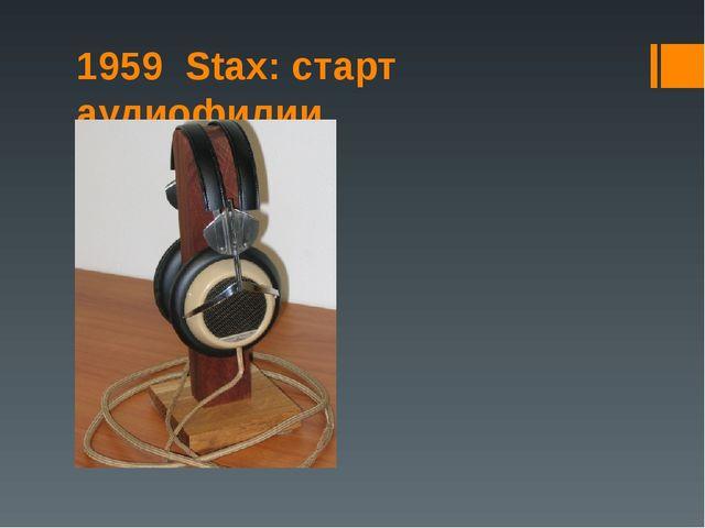 1959 Stax: старт аудиофилии