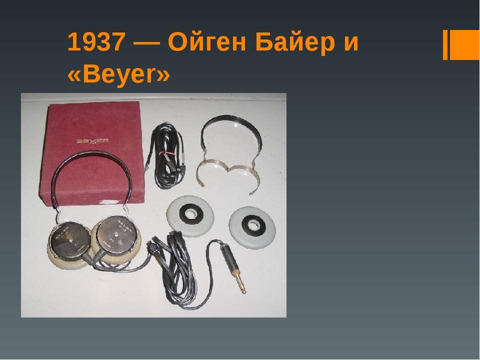 1937 — Ойген Байер и «Beyer»