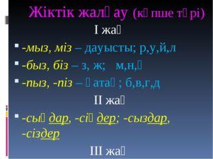 Жіктік жалғау (көпше түрі) І жақ -мыз, міз – дауысты; р,у,й,л -быз, біз – з,