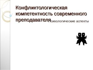 Конфликтологическая компетентность современного преподавателя Психологические