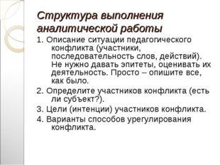 Структура выполнения аналитической работы 1. Описание ситуации педагогическог