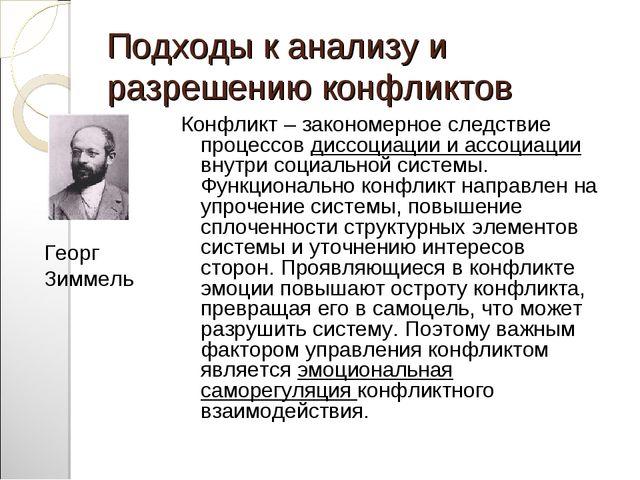 Подходы к анализу и разрешению конфликтов Георг Зиммель Конфликт – закономерн...