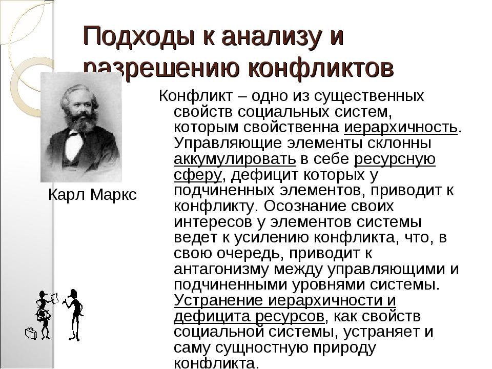 Подходы к анализу и разрешению конфликтов Карл Маркс Конфликт – одно из сущес...