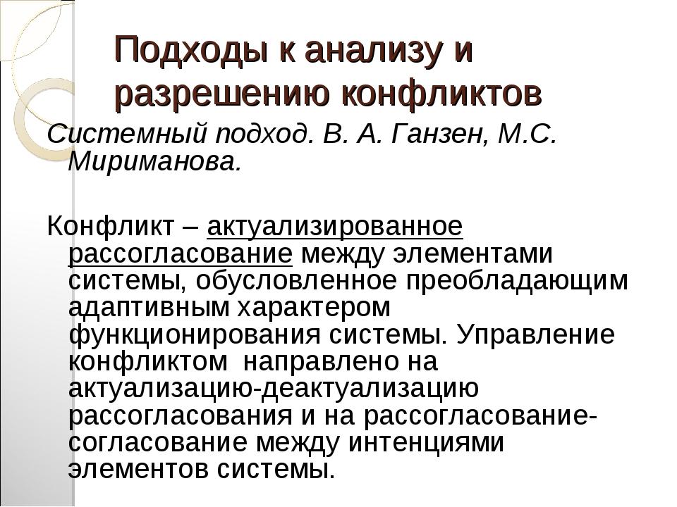 Подходы к анализу и разрешению конфликтов Системный подход. В. А. Ганзен, М.С...