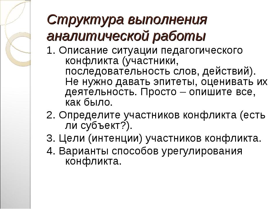 Структура выполнения аналитической работы 1. Описание ситуации педагогическог...