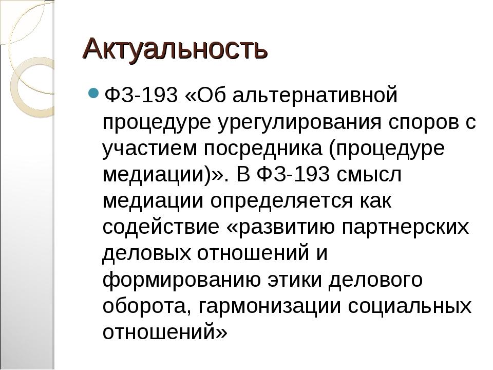 Актуальность ФЗ-193 «Об альтернативной процедуре урегулирования споров с учас...