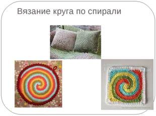 Вязание круга по спирали