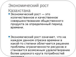 Экономический рост Казахстана Экономический рост — это количественное и качес