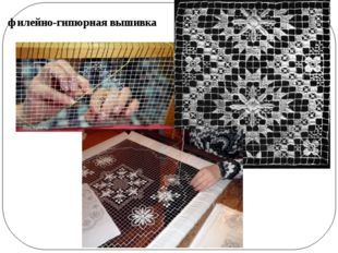 филейно-гипюрная вышивка