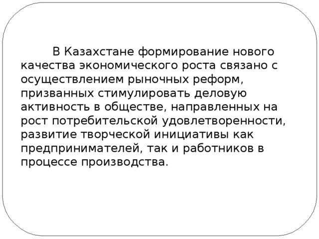 В Казахстане формирование нового качества экономического роста связано с ос...