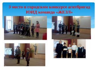 3 место в городском конкурсе агитбригад ЮИД команда «ЖЕЗЛ»