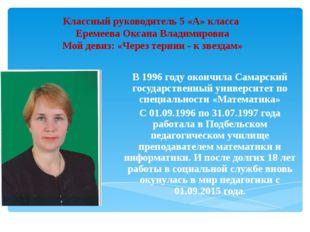 Классный руководитель 5 «А» класса Еремеева Оксана Владимировна Мой девиз: «Ч