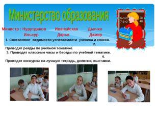 Министр : Нурутдинов Иванайская Дьячко Ильсур Дарья Дамир 1. Составляют ведом
