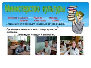 Министр : Ольков Жукова Иваева Даниил Анастасия Амина 1.Организуют и проводят