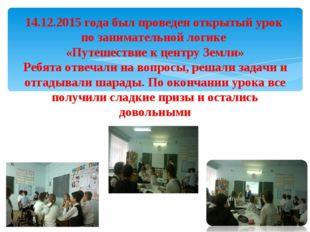 14.12.2015 года был проведен открытый урок по занимательной логике «Путешеств