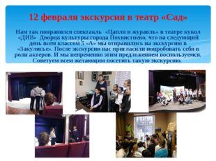 Нам так понравился спектакль «Цапля и журавль» в театре кукол «ДИВ» Дворца ку
