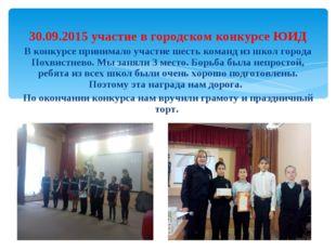 В конкурсе принимало участие шесть команд из школ города Похвистнево. Мы заня