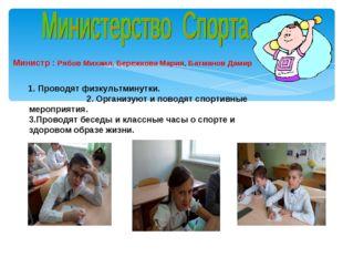 Министр : Рябов Михаил, Бережкова Мария, Батманов Дамир 1. Проводят физкультм