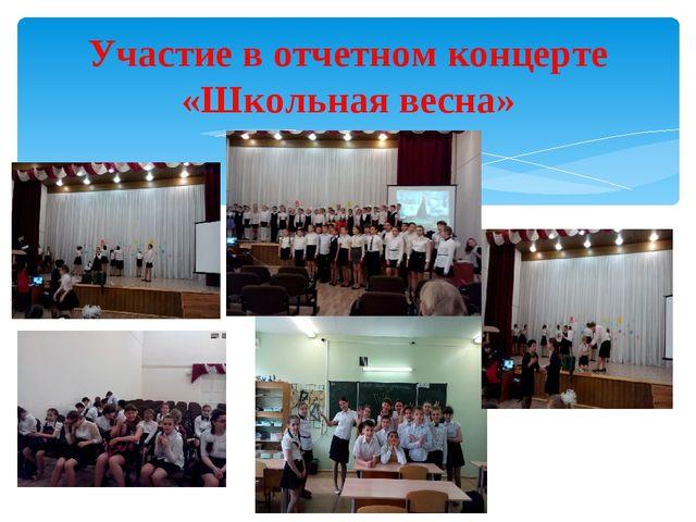 Участие в отчетном концерте «Школьная весна»