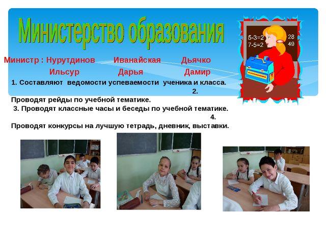 Министр : Нурутдинов Иванайская Дьячко Ильсур Дарья Дамир 1. Составляют ведом...