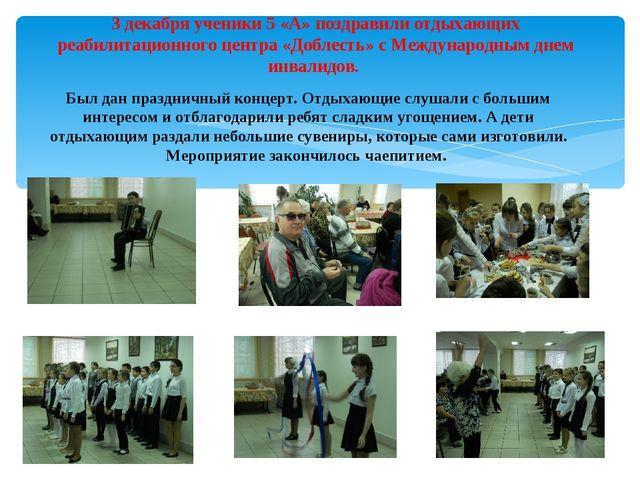 3 декабря ученики 5 «А» поздравили отдыхающих реабилитационного центра «Добле...