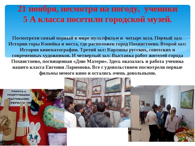 21 ноября, несмотря на погоду, ученики 5 А класса посетили городской музей. П...
