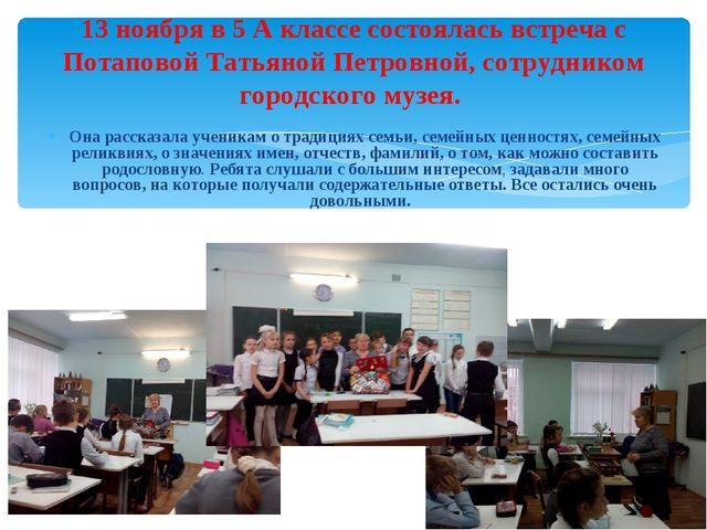 Она рассказала ученикам о традициях семьи, семейных ценностях, семейных релик...