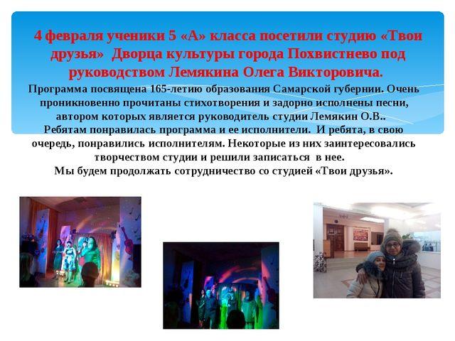 4 февраля ученики 5 «А» класса посетили студию «Твои друзья» Дворца культуры...