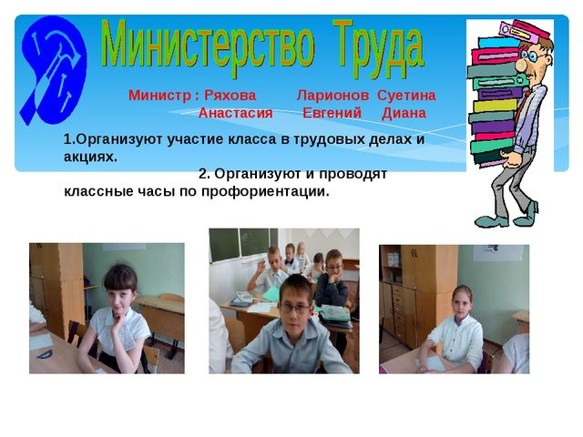 Министр : Ряхова Ларионов Суетина Анастасия Евгений Диана 1.Организуют участ...