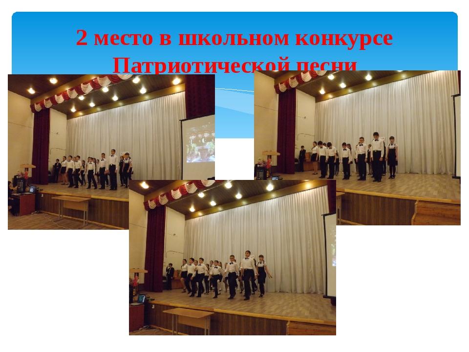 2 место в школьном конкурсе Патриотической песни