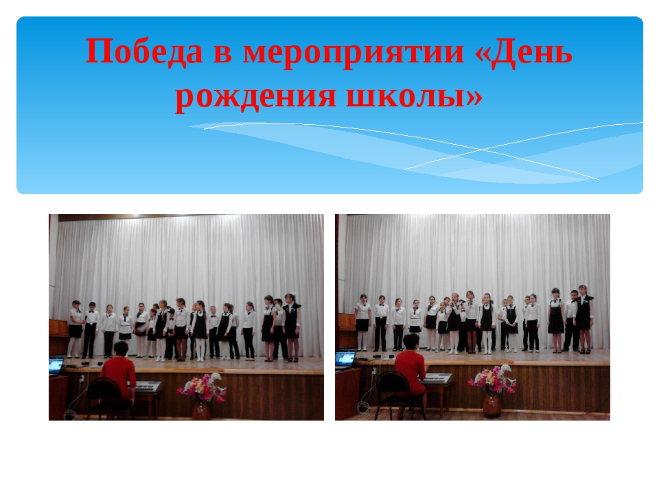 Победа в мероприятии «День рождения школы»