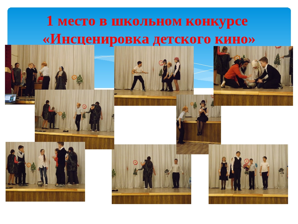 1 место в школьном конкурсе «Инсценировка детского кино»