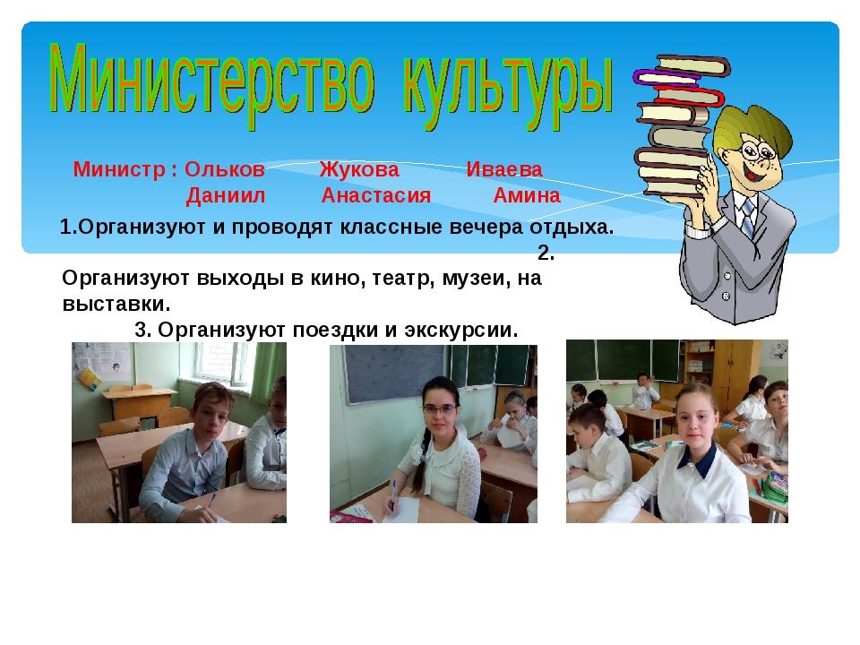 Министр : Ольков Жукова Иваева Даниил Анастасия Амина 1.Организуют и проводят...