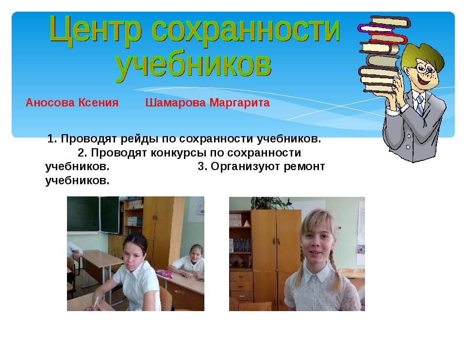Аносова Ксения Шамарова Маргарита 1. Проводят рейды по сохранности учебников....