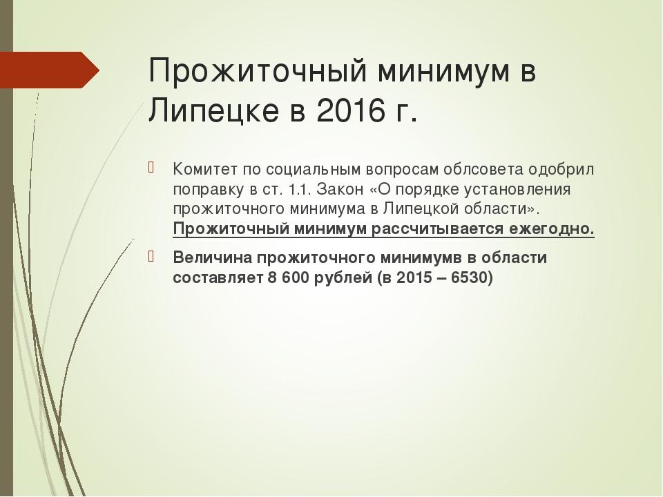 продиточный минимум в 2016 разминки, когда уже
