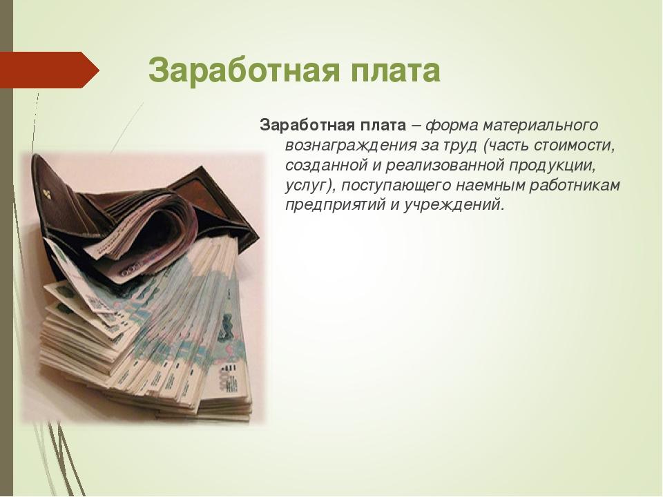 золотой картинки на тему заработная плата на презентацию что нас