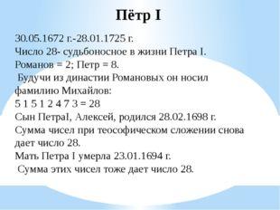 Пётр I 30.05.1672 г.-28.01.1725 г. Число 28- судьбоносное в жизни Петра I. Ро