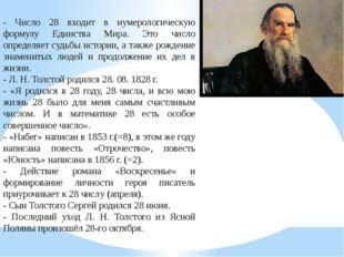 - Число 28 входит в нумерологическую формулу Единства Мира. Это число опреде