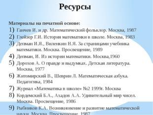 Ресурсы Материалы на печатной основе: Ганчев И. и др. Математический фольклор