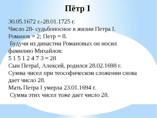 Пётр I 30.05.1672 г.-28.01.1725 г. Число 28- судьбоносное в жизни Петра I. Ро...