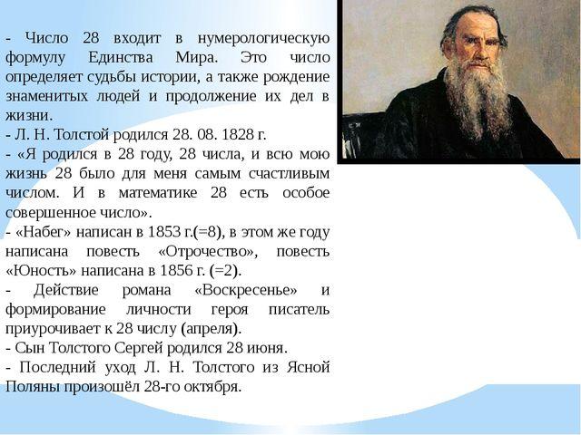 - Число 28 входит в нумерологическую формулу Единства Мира. Это число опреде...