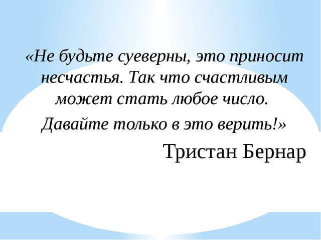 «Не будьте суеверны, это приносит несчастья. Так что счастливым может стать л...